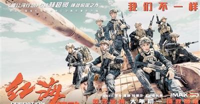 """《红海行动》火了 """"蛟龙""""队员受关注海尔37寸液晶电视"""