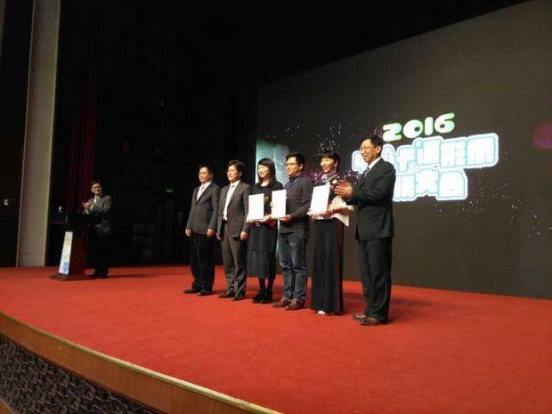 2016中国卡通形象营销大会向优秀案例颁发证书