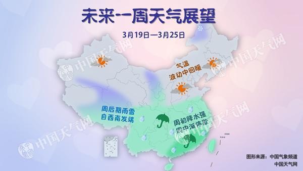 华南局部有暴雨 江南低温持续阴冷转晴冷