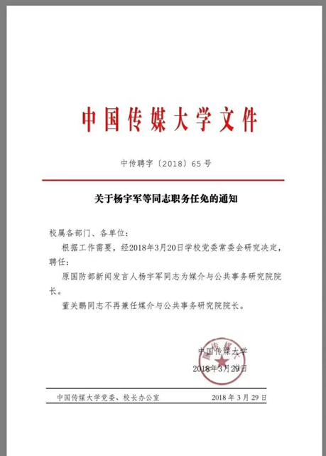 澳门赌城网址大全:杨宇军任中国传媒大学媒介与公共事务研究院院长