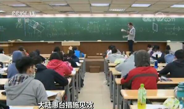 大陆惠台措施见效 台高中生申请大陆就学人数增加