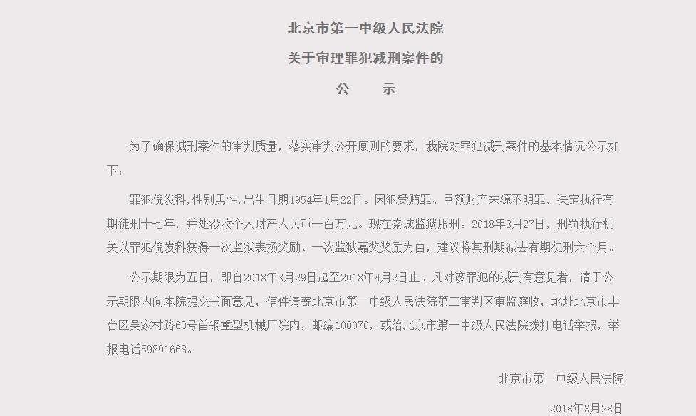 """十八大后安徽""""首虎""""倪发科被建议减刑半年说你爱我秋夜雨寒"""