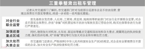 广州整肃出租车:的士拒载议价 记下车牌投诉