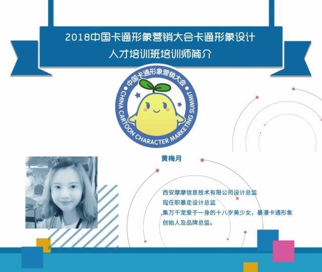 暴走漫画携全产业链亮相2018中国卡通形象营销大会