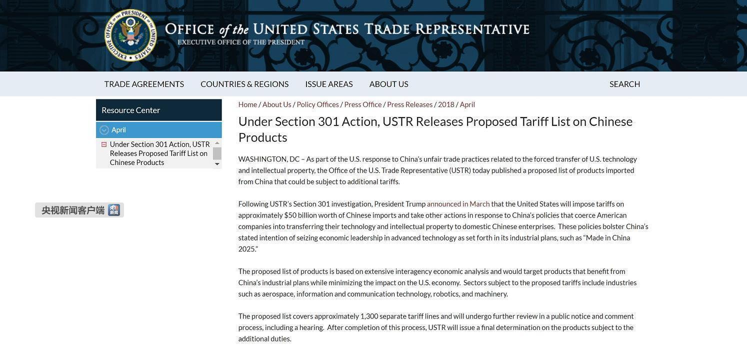 金沙国际娱乐网:美发布清单建议对价值500亿美元中国产品征收额外关税