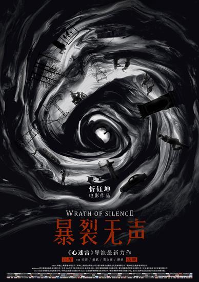 """忻钰坤新戏发布""""深渊""""版海报 现另类观感"""