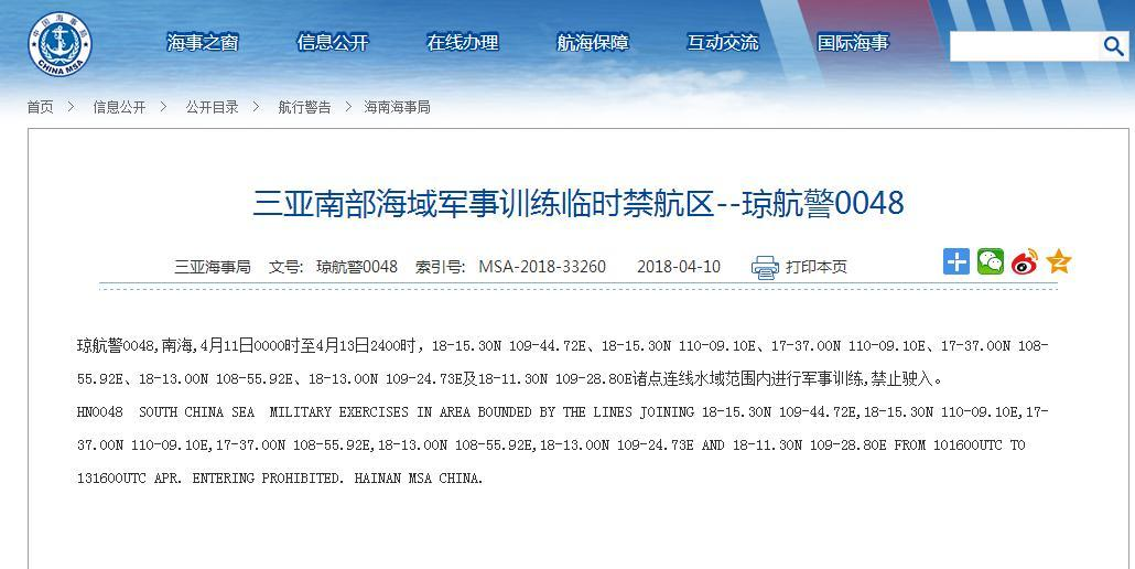 海疆水师中国|禁驶入 中国海军今起在三亚南部海域进行3天军事训练