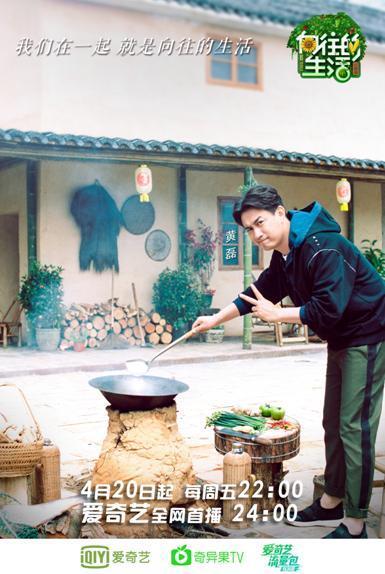 """《向往的生活2》爱奇艺将播 彭昱畅与黄磊何炅刘宪华组""""江南H5"""""""