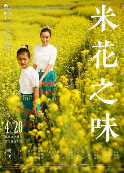 《米花之味》:以日常生活之幽默反映留守儿童的现实
