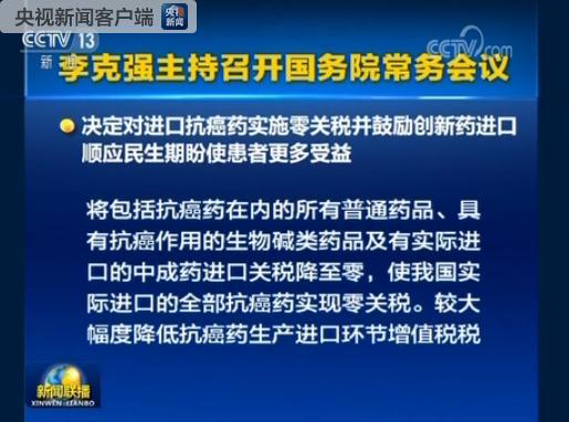 优乐彩平台app:国务院:决定对进口抗癌药实施零关税