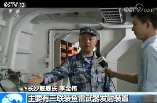 """""""带刀护卫""""、""""中华神盾""""!记者探访习主席所在检阅舰长沙舰"""