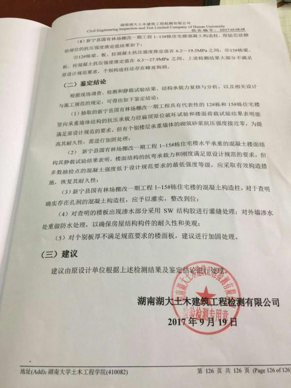 """湖南新宁回应""""棚改房质量问题"""":部分构件需整改冲上云霄2粤语 06"""