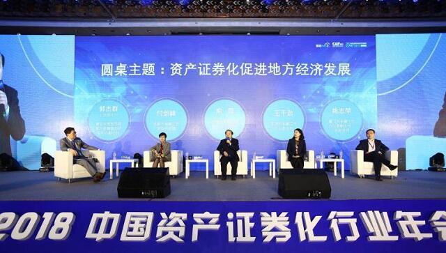 引领发展风向标构建生态圈 2018中国资产证券化行业年会在京召开