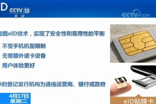 新一代个人网络身份标识eID发放 可防个人信息泄露