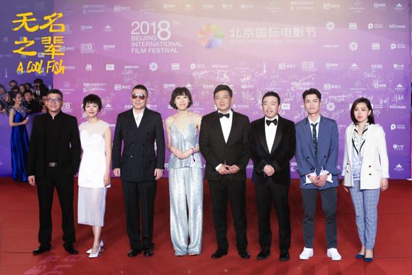 《无名之辈》亮相北京国际电影节 呈现普通人生活许申高