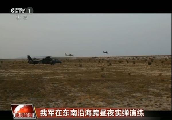 中国陆军航空兵部队在东南沿海举行跨昼夜实弹演练