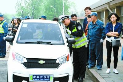 北京整顿老年代步车难度大 交警首次通常只警告100万投资项目
