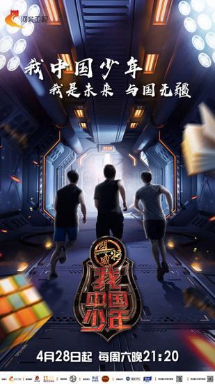 《我中国少年》定档 科研巨匠加盟指点各路学霸金平教育信息网