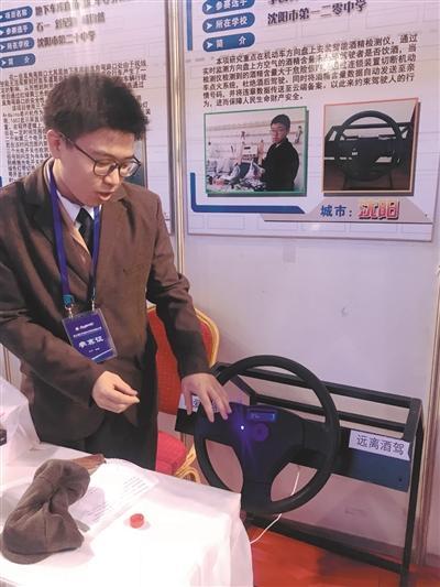 少年发明:遇酒驾方向盘上锁 污染天婴儿车关门爱q线报国际