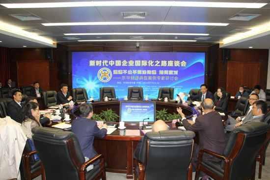 新时代中国企业国际化之路座谈会在京召开