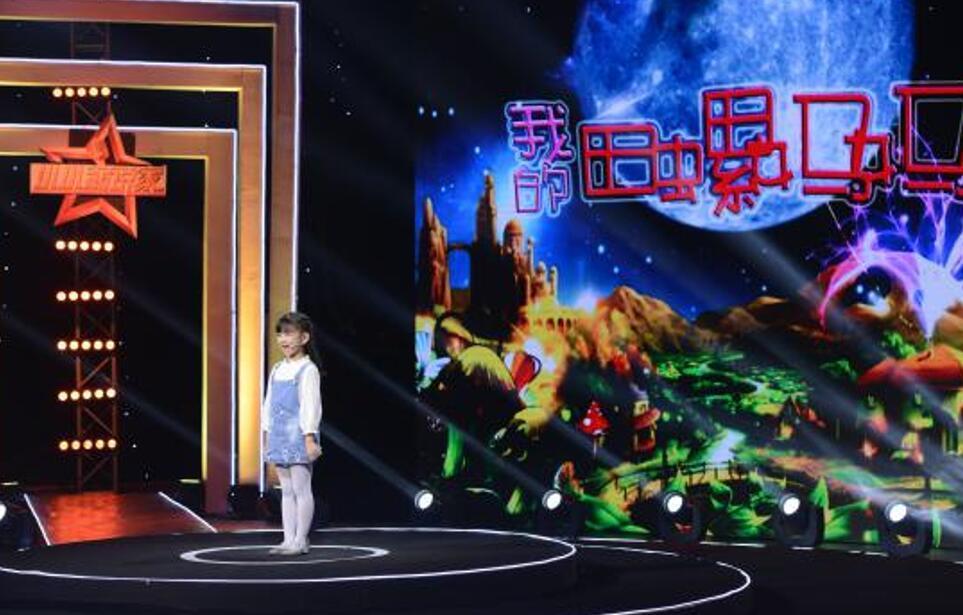 《小小演说家2》第二期预告.jpg