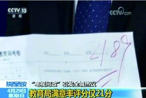"""急速赛车彩票小技巧:西安""""电视问政""""不留情_房管局长曾在现场4次道歉"""