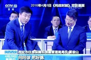 """西安""""电视问政""""不留情 房管局长曾在现场4次道歉乱世红颜梦"""