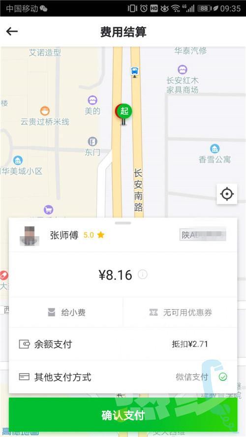 """男子网上约车""""摊上事"""" 电话遭遇""""呼死你""""宋小宝小沈阳买单"""