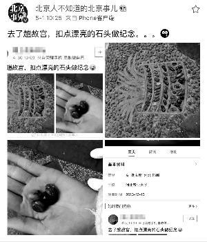 """故宫御花园石子被""""抠走""""留念? 工作人员:非文物天津钢管找鼎舜"""