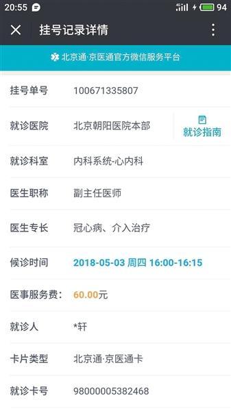 北京三级医院预约候诊将精确至半小时 等待时间更少四十大禁书