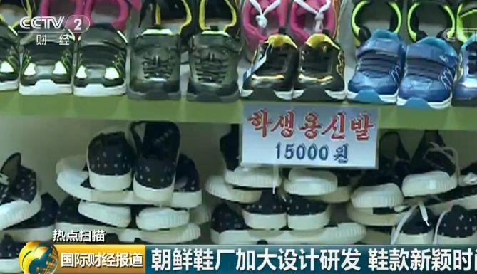 88彩票网怎样:探访朝鲜制鞋工厂_一双鞋售价约合12元人民币
