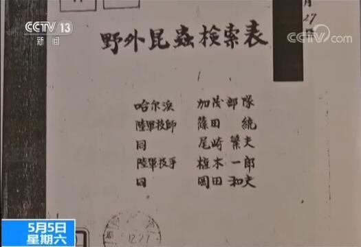 彩票娱乐平台:又一支侵华日军细菌战部队名册被公开_罪证确凿