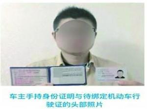 北京:驾驶人与非本人名下机动车自助绑定业务开通离骚译文