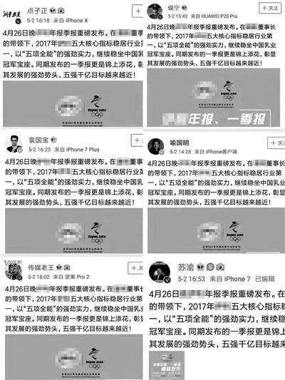 多名网络大V集体发微博为奶企站台 被疑有幕后交易乐不思蜀主要人物