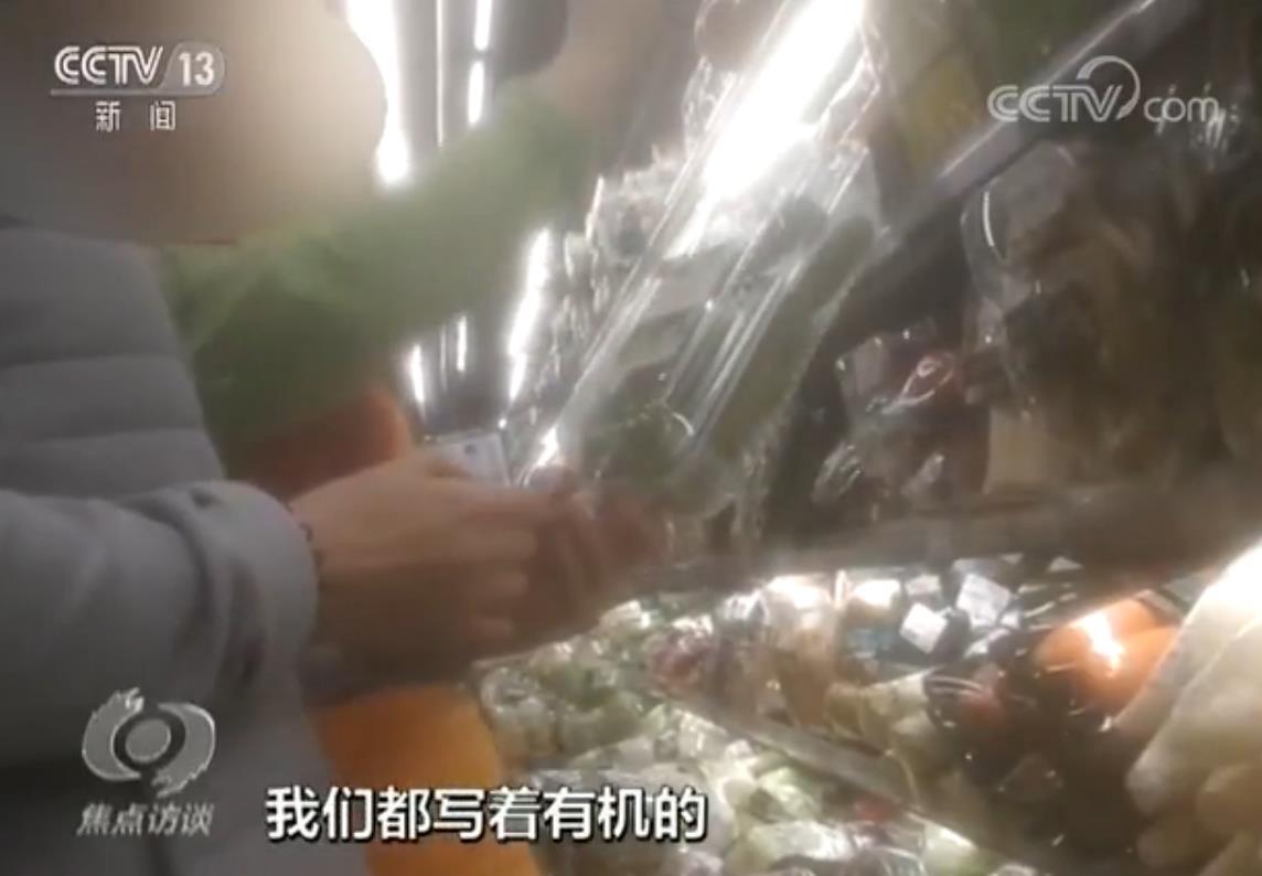 挂羊头卖狗肉 有了这个标签这种蔬菜身价暴涨十倍佐勒菲卡尔