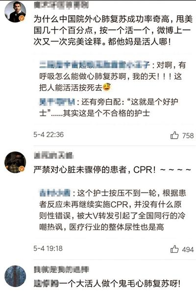女护士路边施救患者遭质疑 回应:只要人救回来就好僵尸秋水txt下载