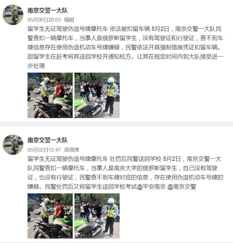 南京交警回应处理违规留学生争议:后续没说清引误会俏佳人饰品店