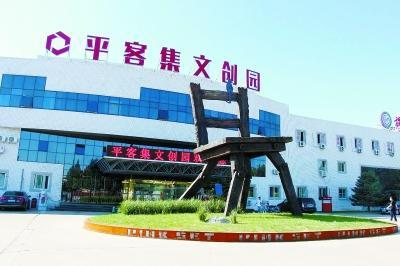 """老北京纸箱厂华丽""""变身"""" 开放健身发展文体产业黄鸟影视"""