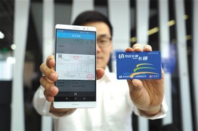 北京市政交通一卡通充值今起可在线领取电子发票黄河科技学院附属中专