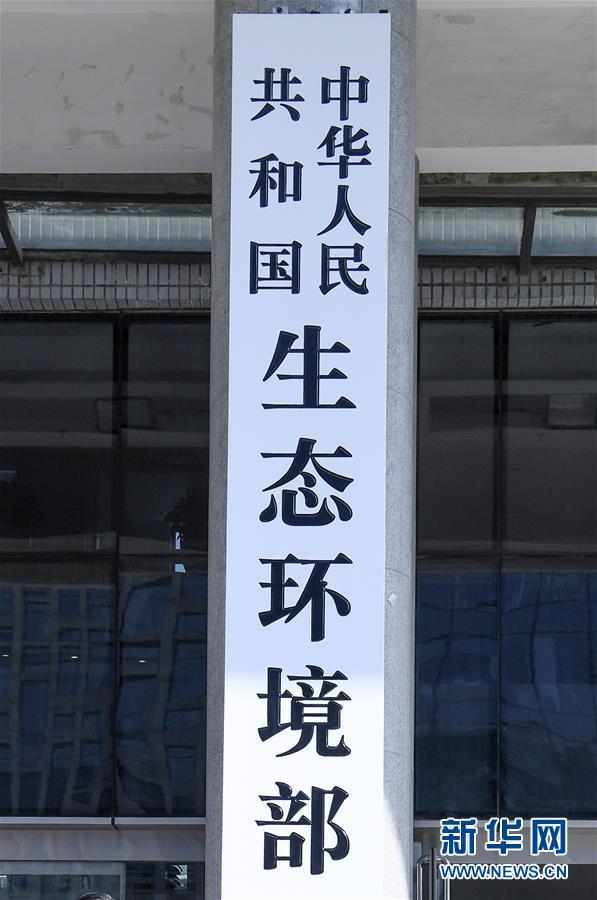 (新华全媒头条·图文互动)(7)势如破竹开新局——十九届三中全会以来推进党和国家机构改革述评