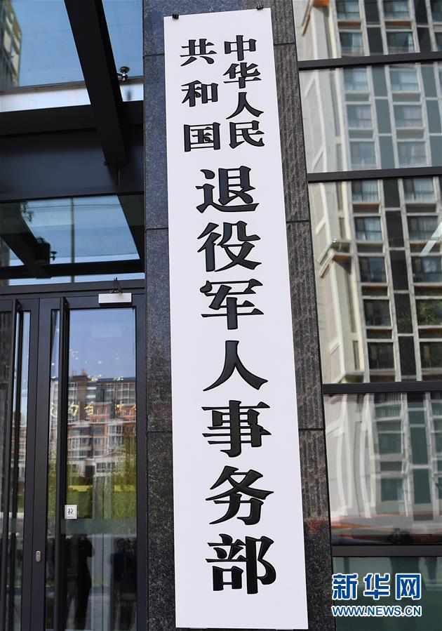 (新华全媒头条·图文互动)(3)势如破竹开新局——十九届三中全会以来推进党和国家机构改革述评