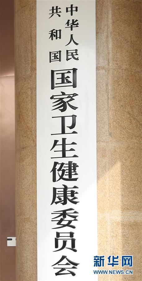 (新华全媒头条·图文互动)(6)势如破竹开新局——十九届三中全会以来推进党和国家机构改革述评