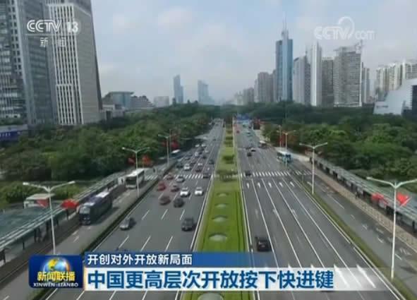 名城汉中财经导读:中国更高层次开放按下快进键