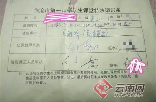 澳门威尼斯人官网:学生上课去厕所要写假条并签两次字 学校这样回应_        社会万象-童话爸爸