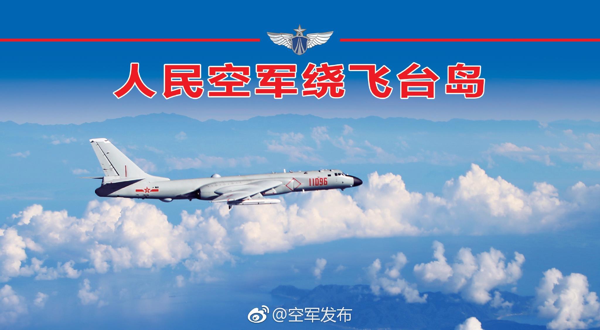 军事专家:中国空跑狗图军可在第一岛链外形成空战体系