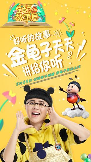 """刘纯燕打造儿童故事类节目 引家长""""童年回忆杀"""""""