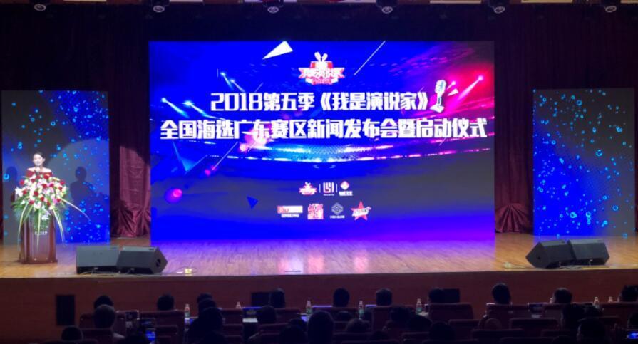 《我是演说家5》启动广东海选 全国设近10个赛区等离子电视好吗