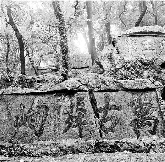 北京快乐八提前开奖:万松书院20余处摩崖石刻到底藏着什么秘密