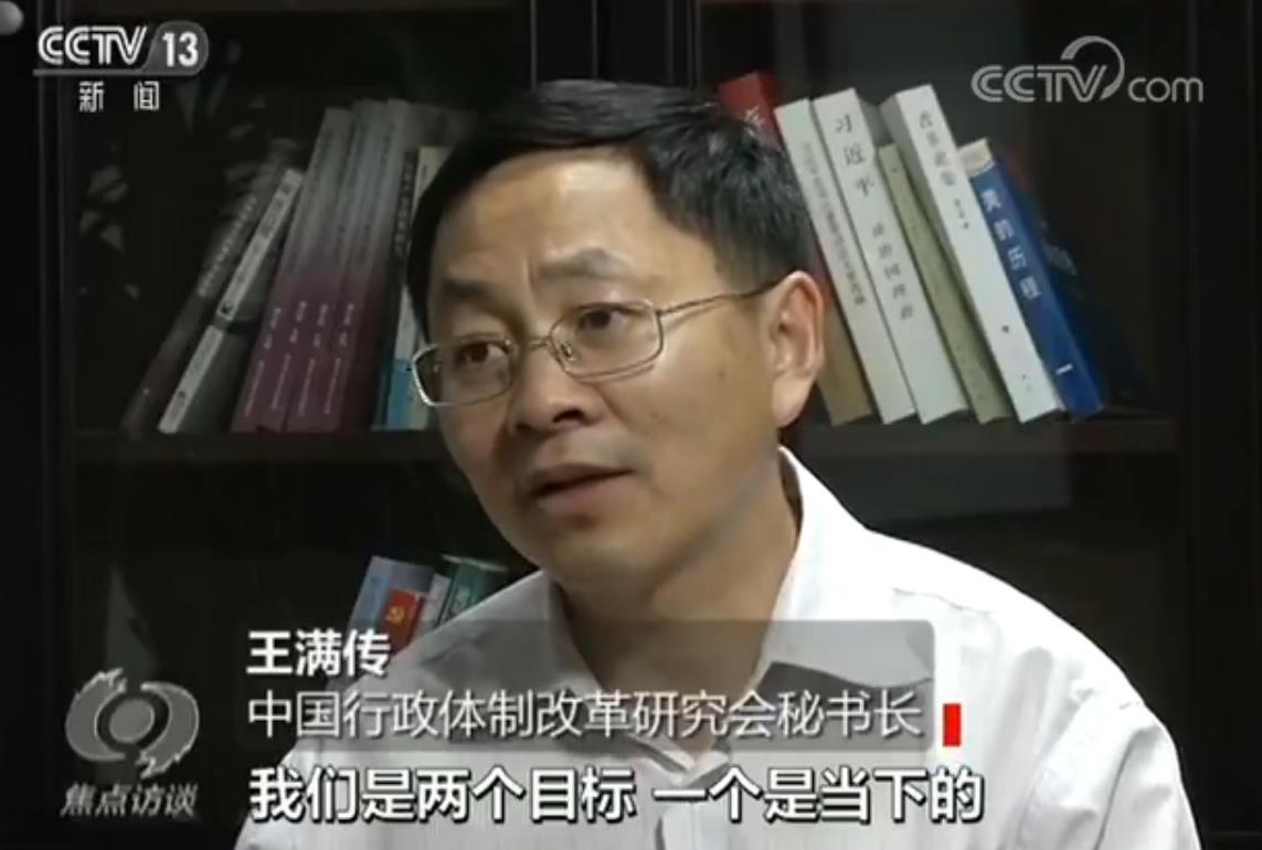 """聚焦机构改革:不光""""改头换面"""" 还要鸳美网""""脱胎换骨"""""""