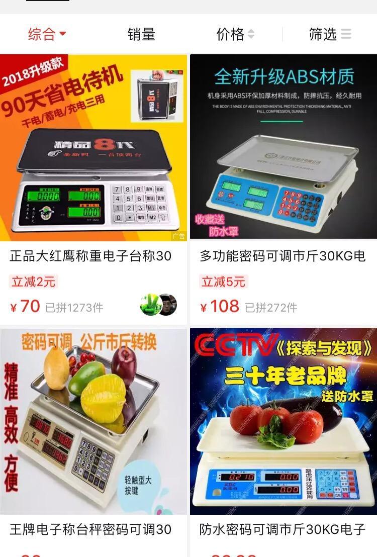 急速赛车游戏:拼多多、闲鱼仍在售可作弊电子计价秤_两平台:正在清理